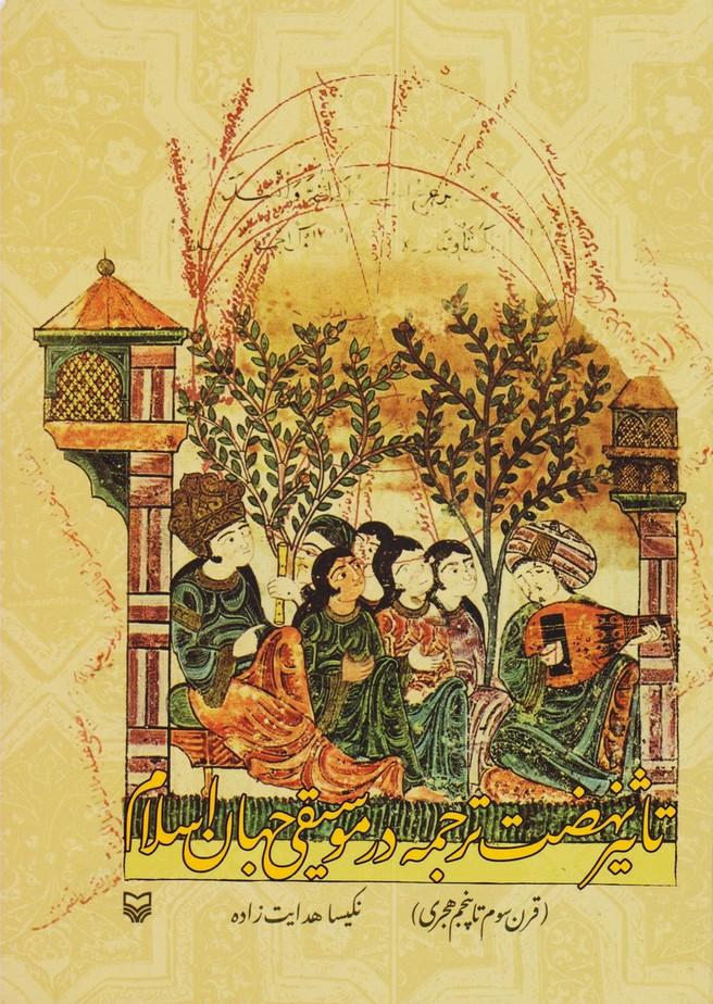 تاثیر نهضت ترجمه در موسیقی جهان اسلام