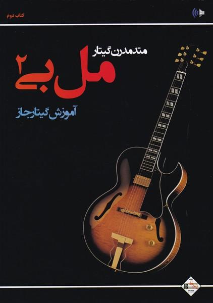 متد مدرن گیتار مل بی / آموزش گیتار جاز کتاب دوم