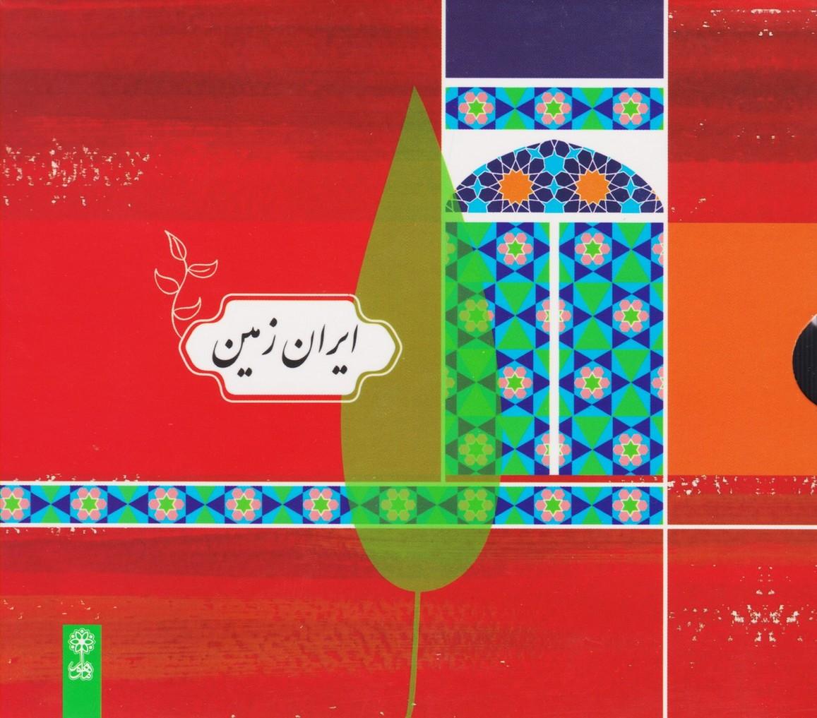 ایران زمین (کودک)