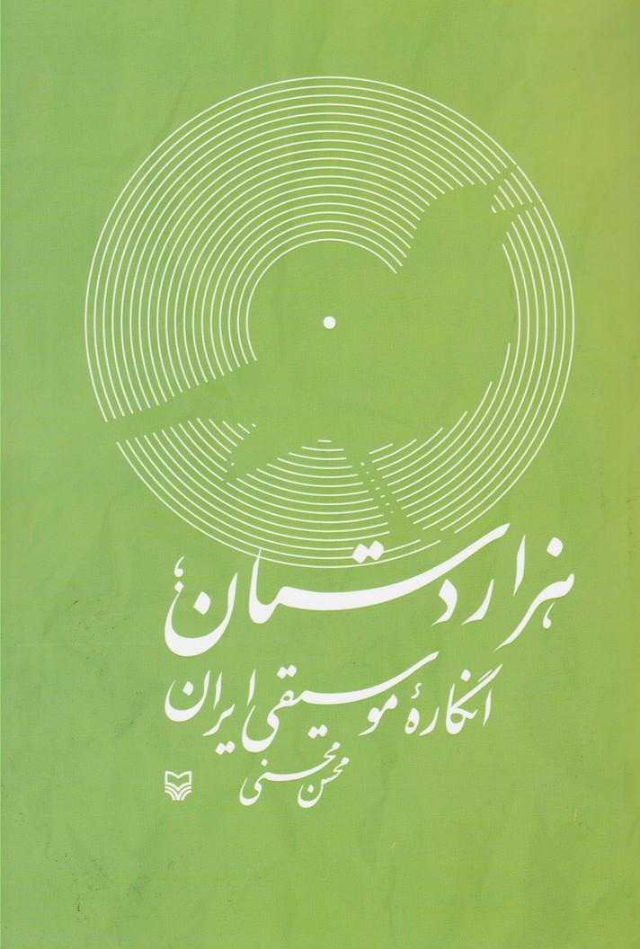 هزاردستان: انگاره موسیقی ایران