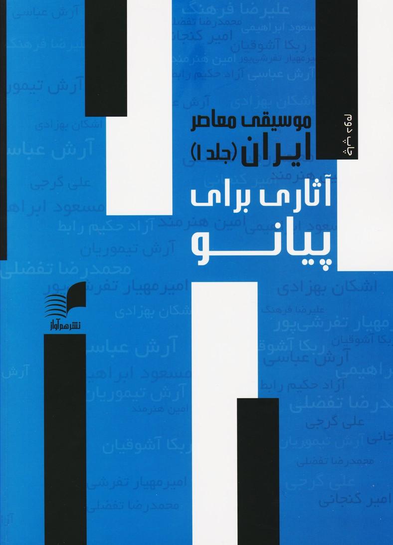 موسیقی معاصر ایران (جلد 1) آثاری برای پیانو