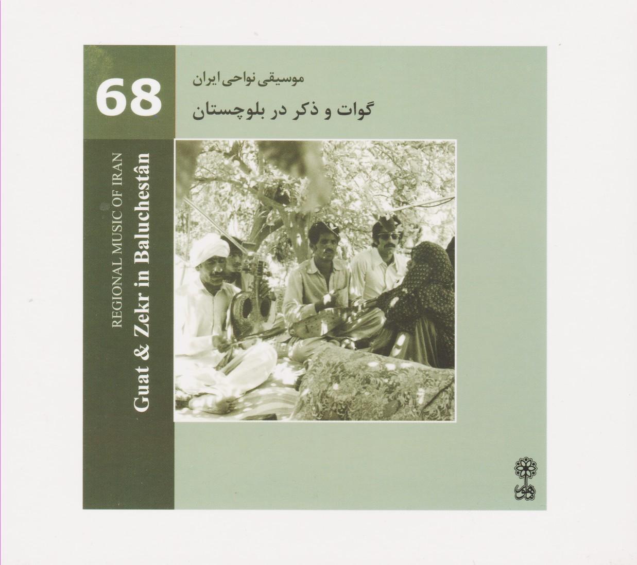 موسیقی نواحی ایران (68) گوات و ذکر در بلوچستان