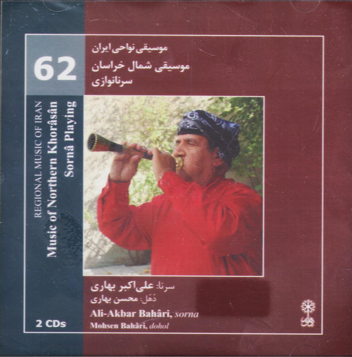 موسیقی نواحی ایران 62: موسیقی شمال خراسان/سرنانوازی