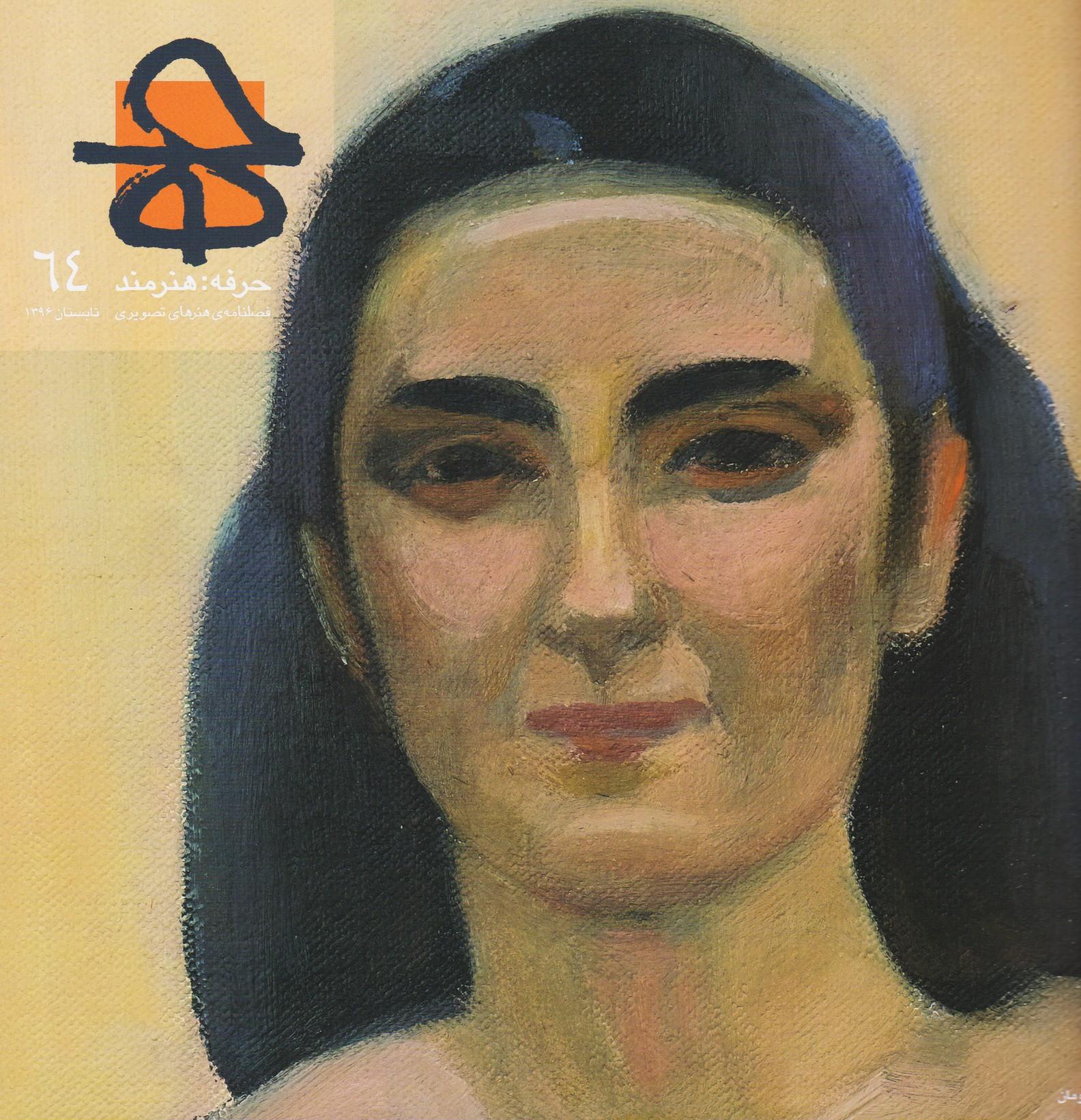 حرفه هنرمند 64: تابستان 96