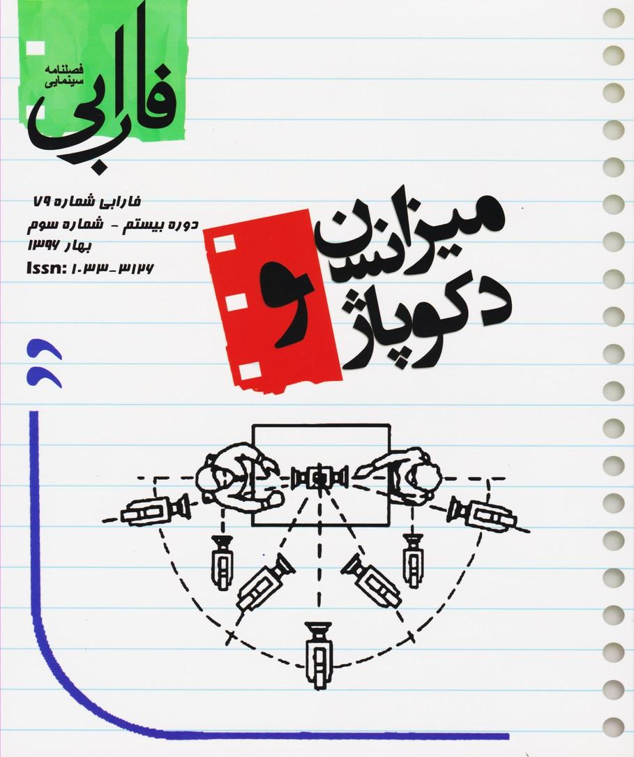 فصلنامه فارابی (79) - میزانسن و دکوپاژ