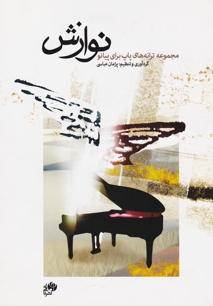 نوازش (مجموعه ترانه های پاپ برای پیانو)