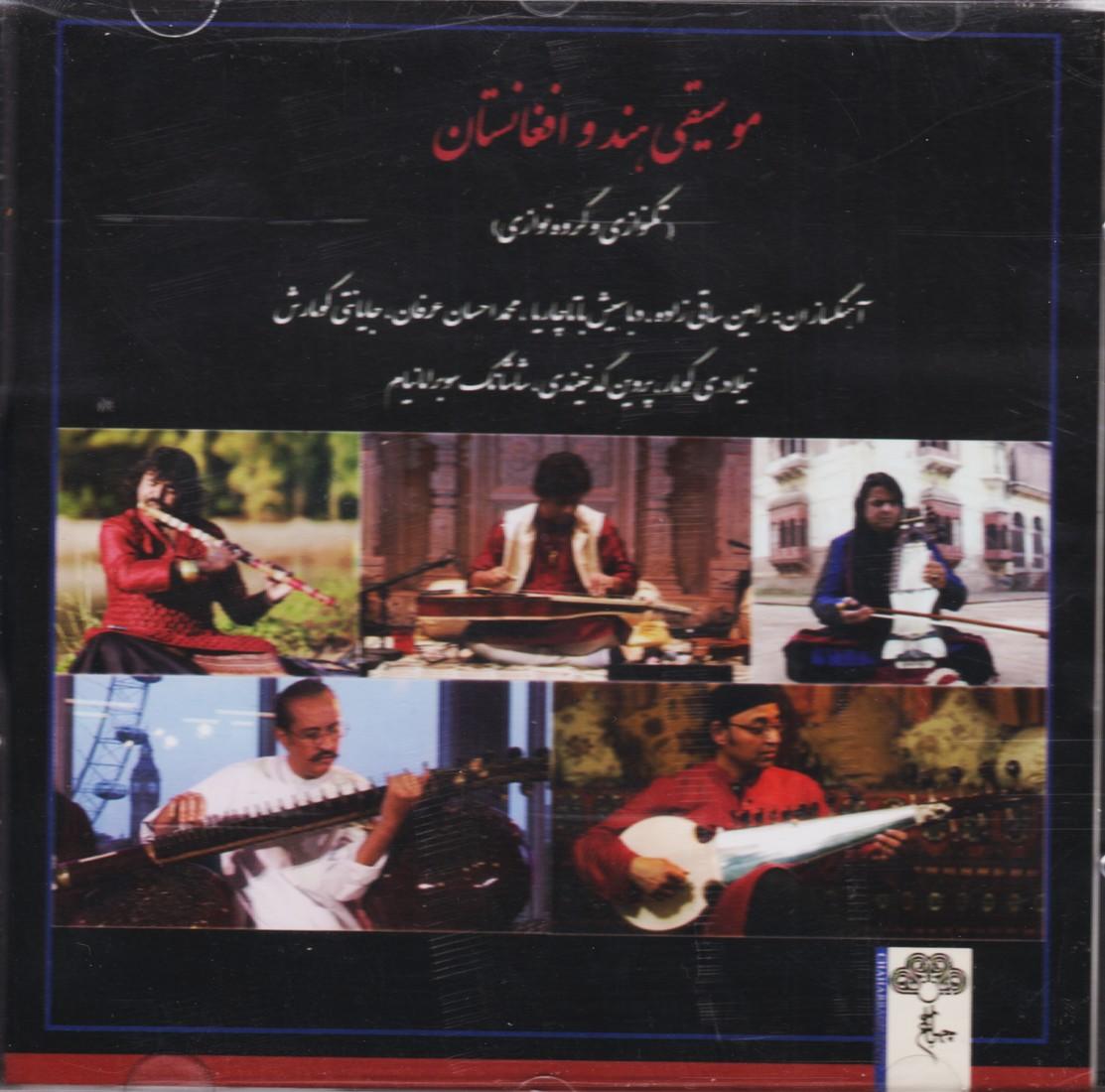 موسیقی هند و افغانستان