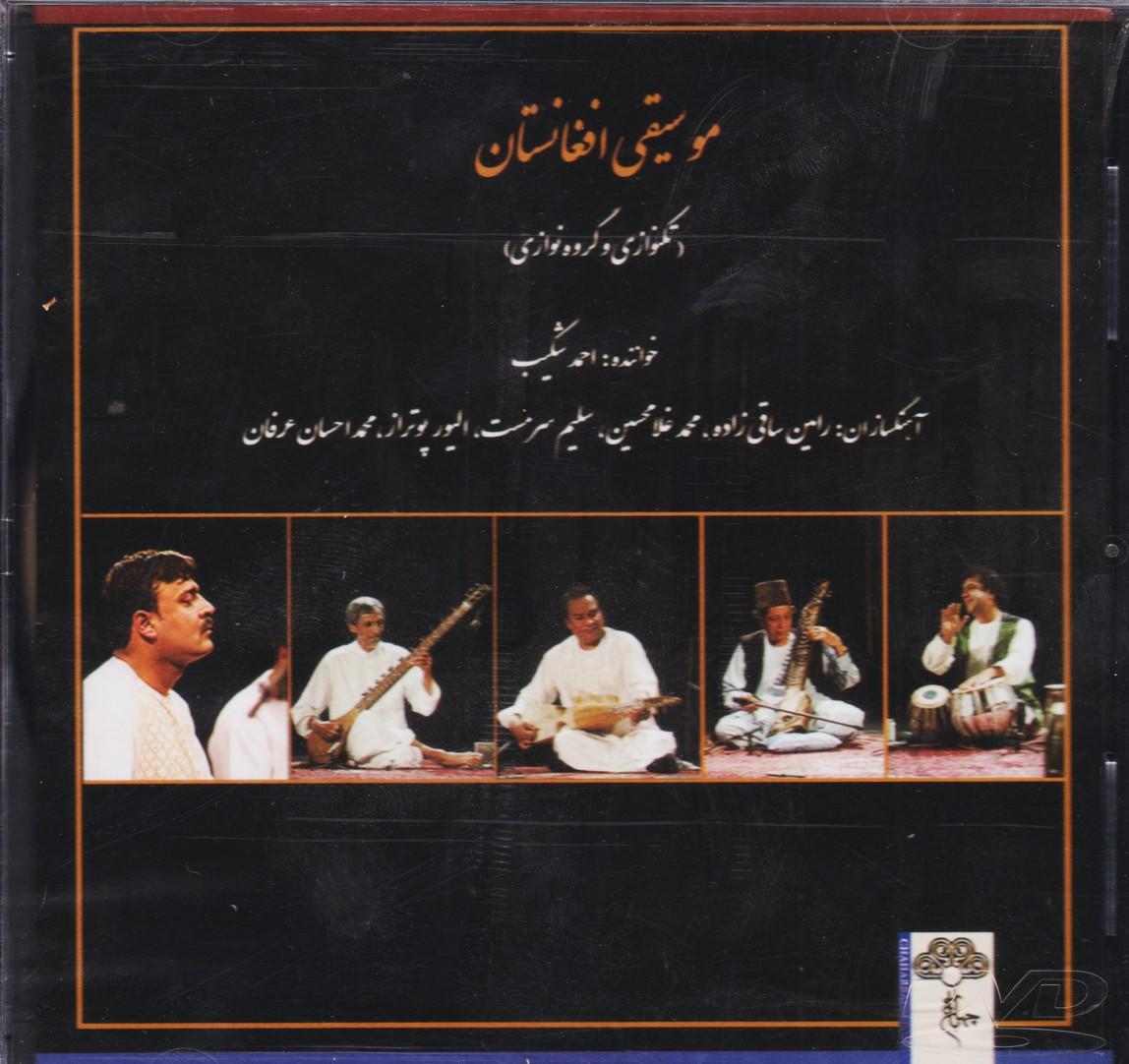 موسیقی افغانستان (تکنوازی و گروه نوازی)