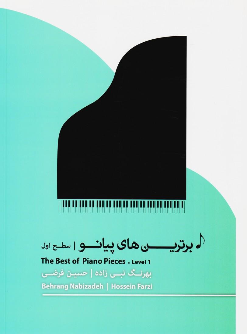 برترین های پیانو / سطح اول