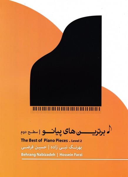 برترین های پیانو / سطح دوم