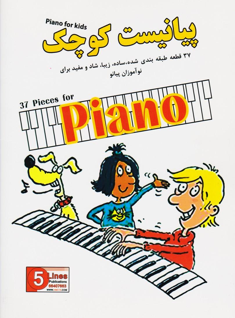 پیانیست کوچک