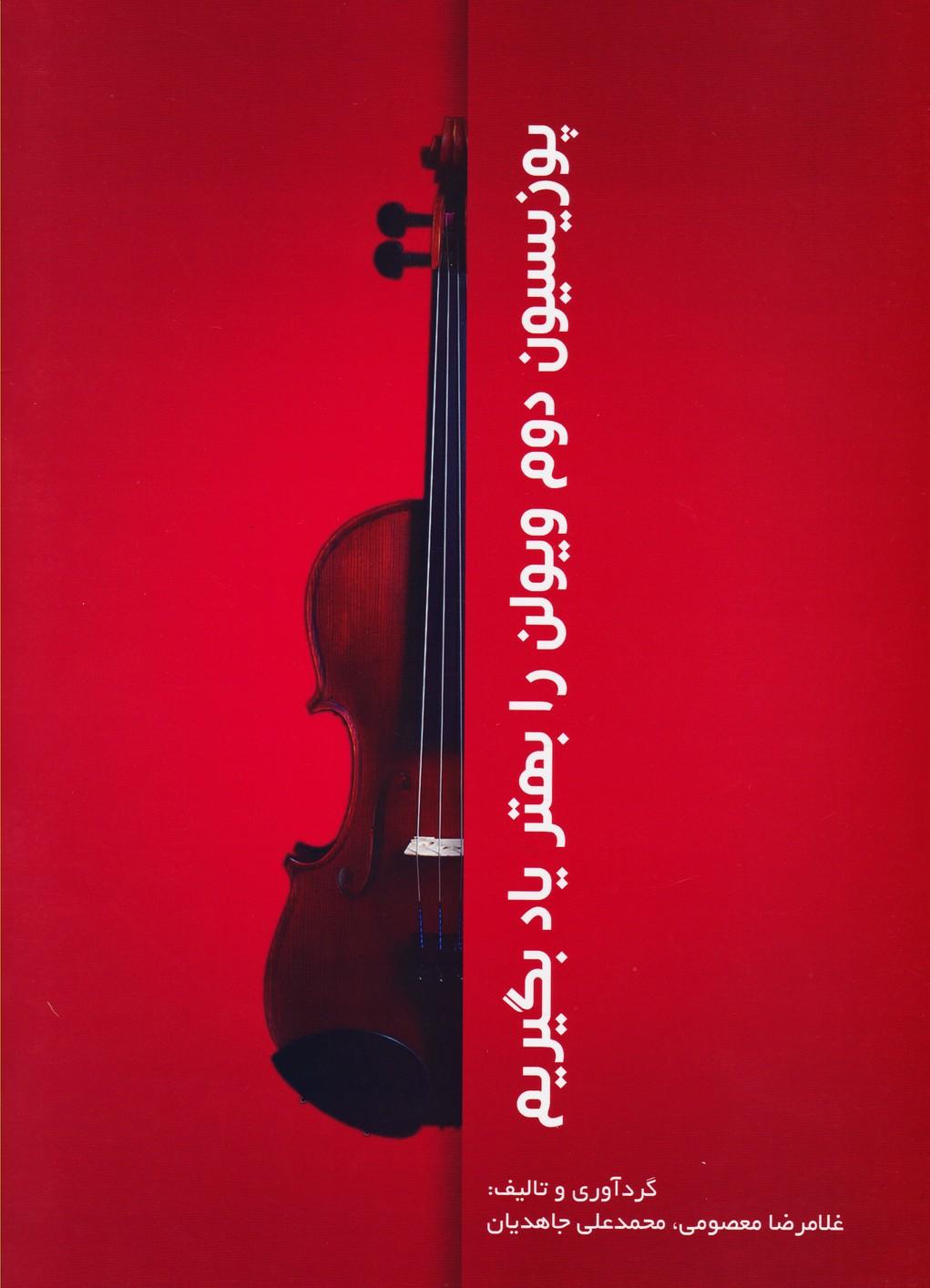 پوزیسیون دوم ویولن را بهتر یاد بگیریم