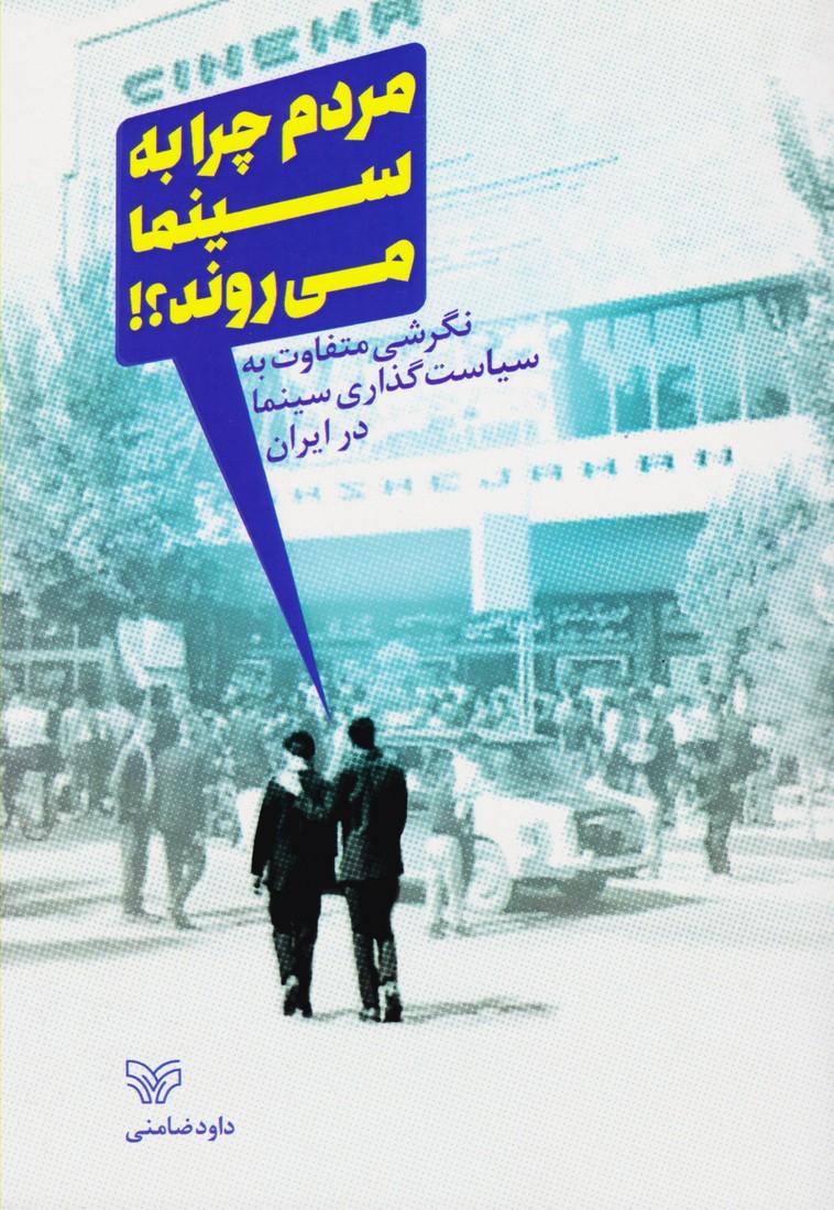 مردم چرا به سینما می روند؟ : نگرشی متفاوت به سیاست گذاری در ایران