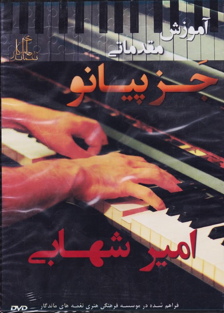 آموزش مقدماتی جز پیانو