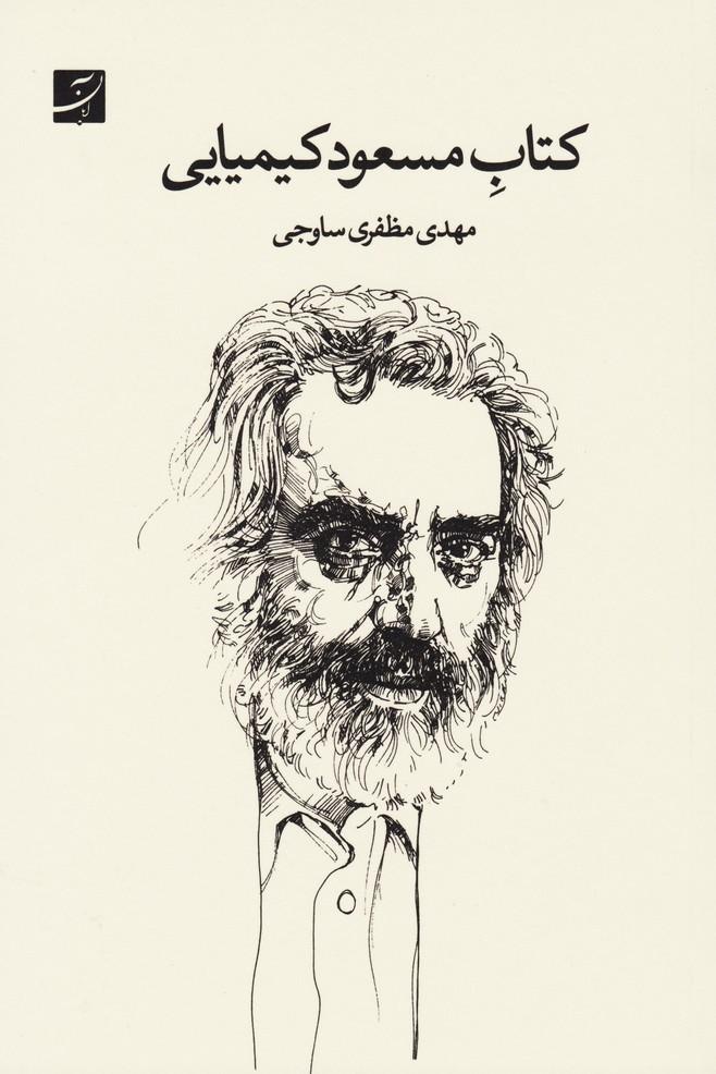 کتاب مسعود کیمیایی