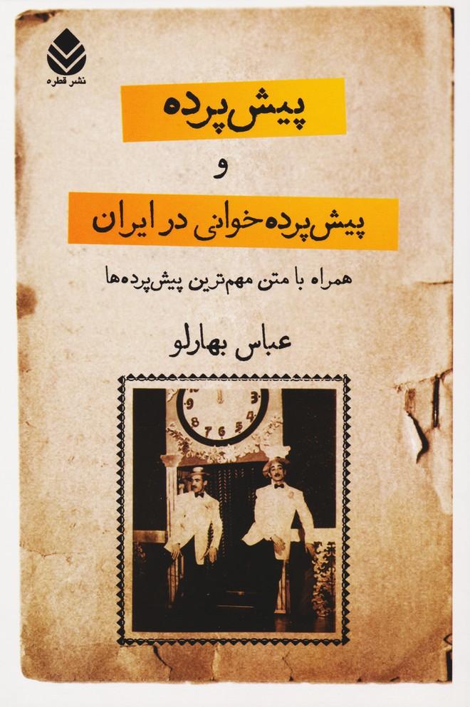 پیش پرده و پیش پرده خوانی در ایران : همراه با متن مهم ترین پیش پرده ها