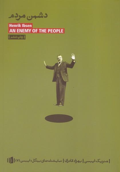 دشمن مردم(بیدگل)
