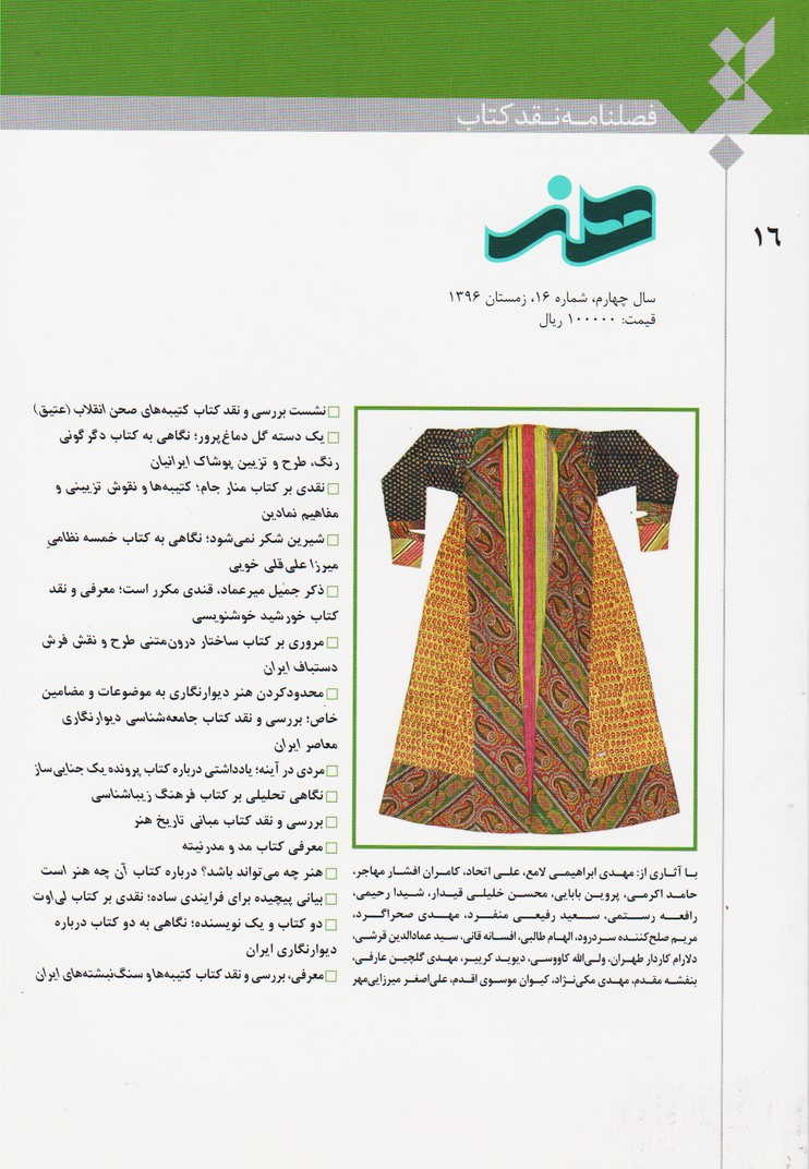 فصلنامه هنر: نقد کتاب/ شماره 13 و 14و 15و 16