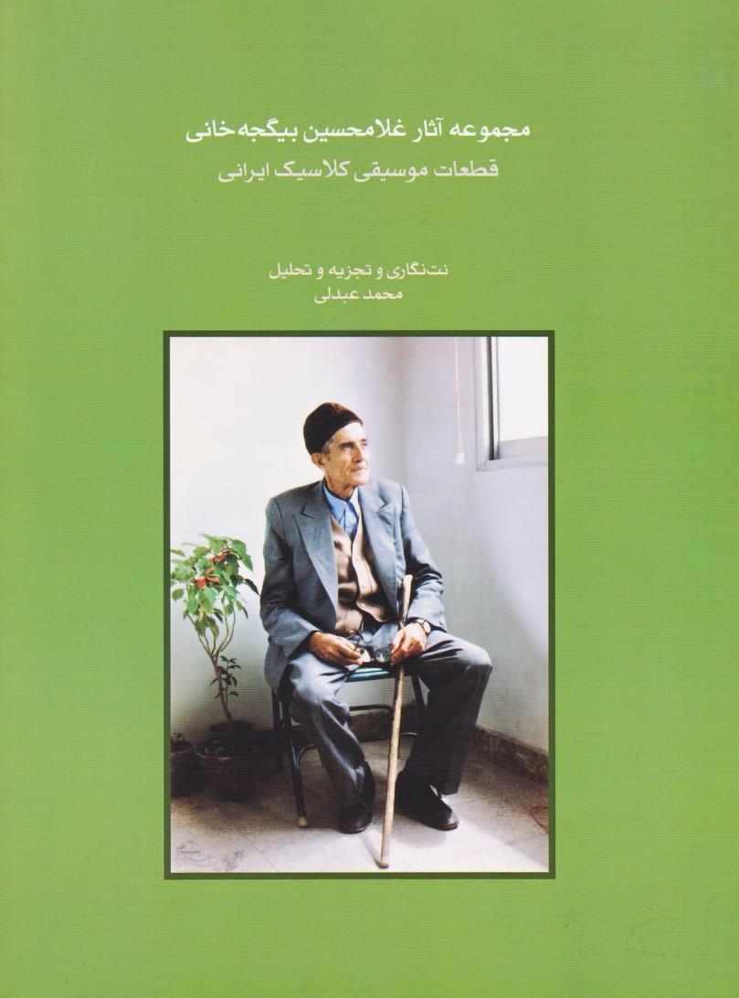مجموعه آثار غلامحسین بیگجه خوانی: قطعات موسیقی کلاسیک ایرانی
