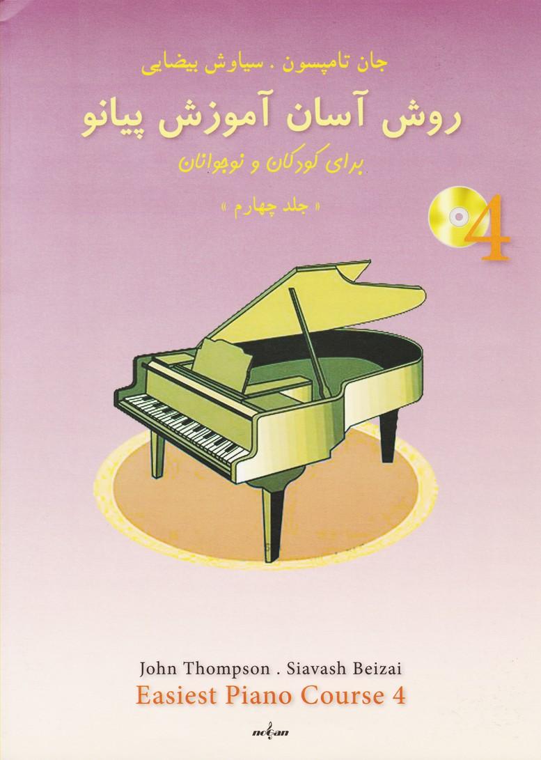 روش نوین آموزش پیانو 4: جان تامسون