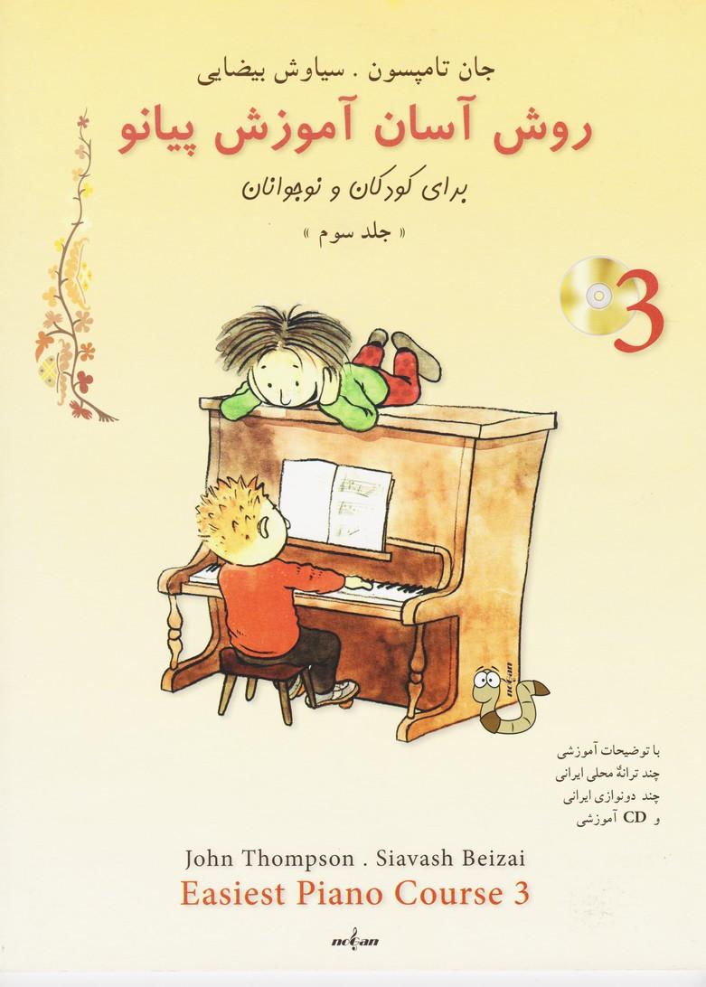 روش نوین آموزش پیانو 3: جان تامسون