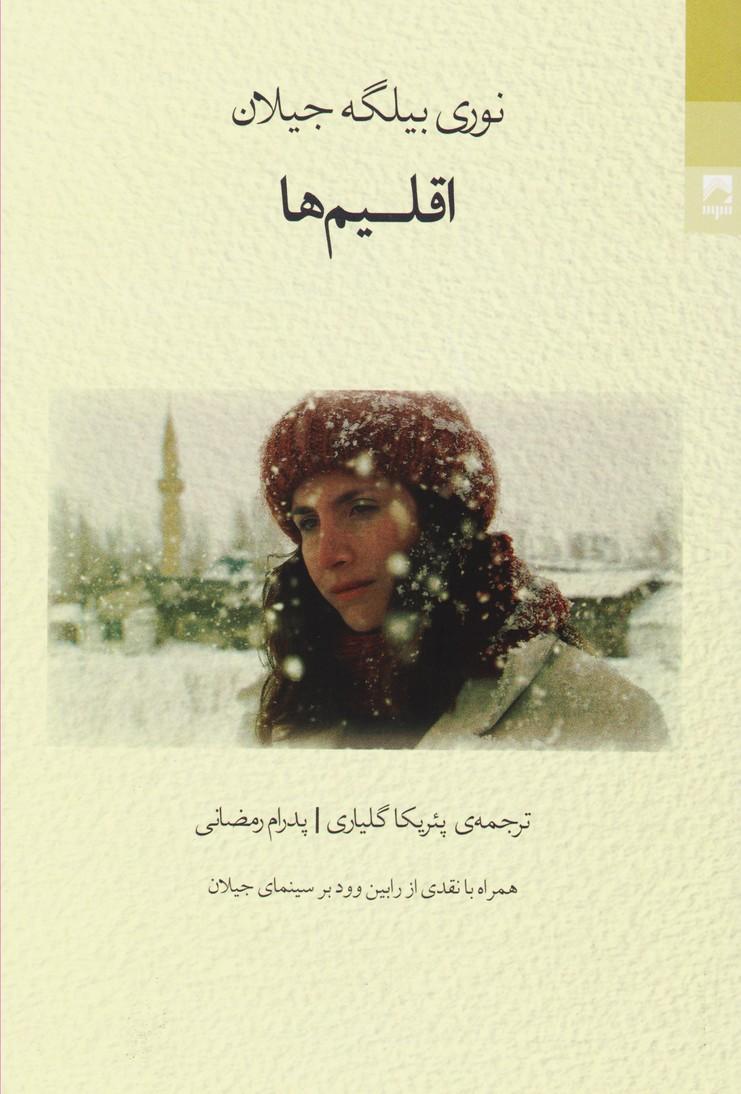 اقلیم ها : همراه با نقدی از رابین وود بر سینمای جیلان