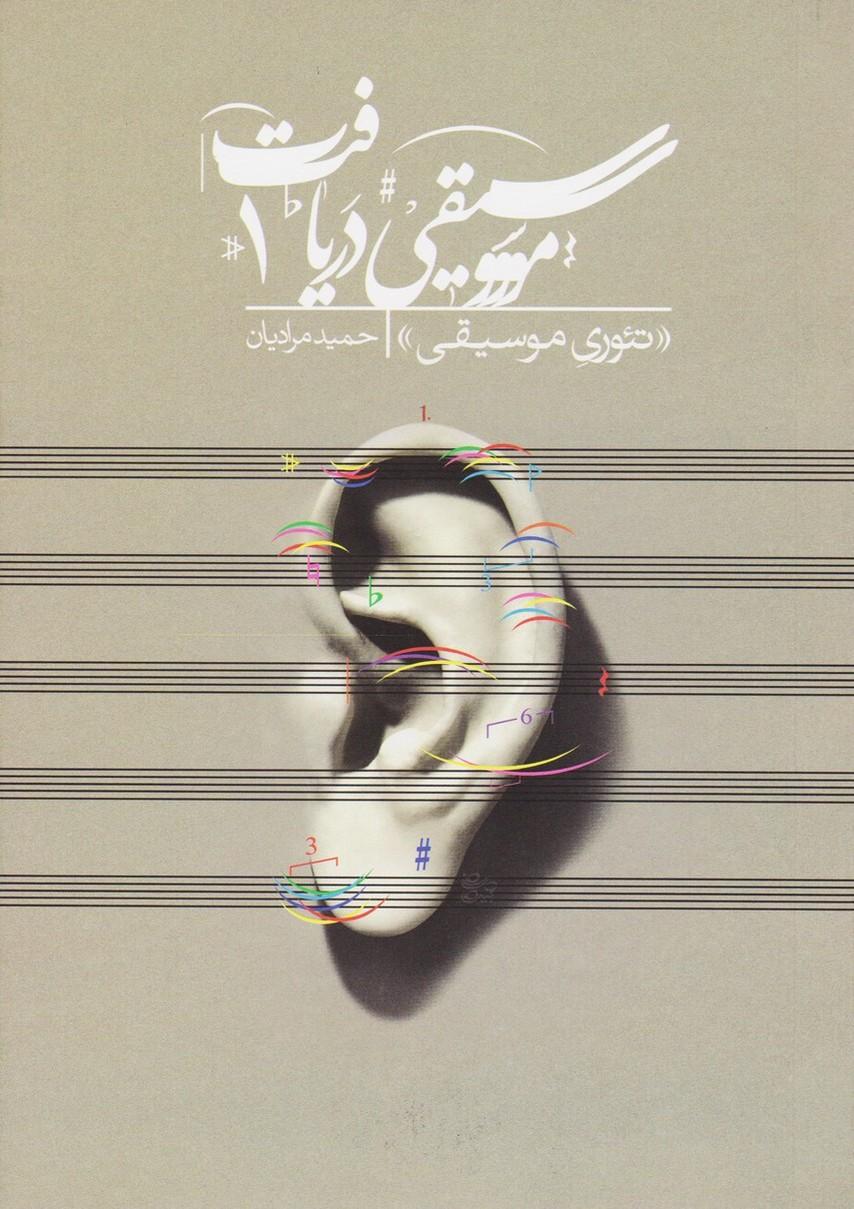 موسیقی دریافت 1: تئوری موسیقی