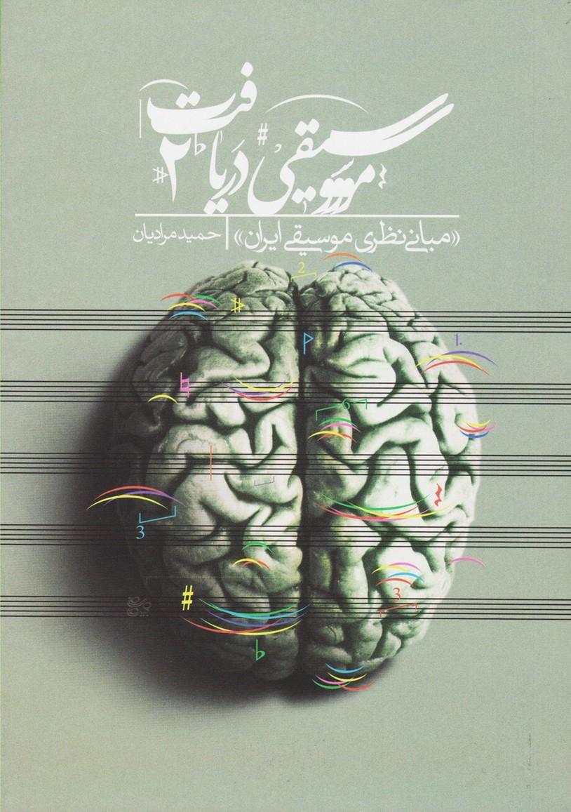 موسیقی دریافت 2: مبانی نظری موسیقی ایران