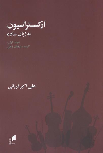 ارکستراسیون به زبان ساده (جلد اول)