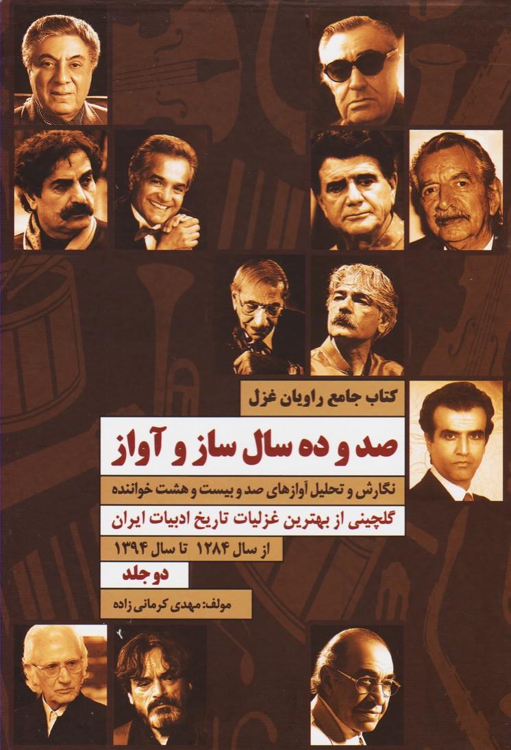 صد و ده سال ساز و آواز: کتاب جامع راویان غزل