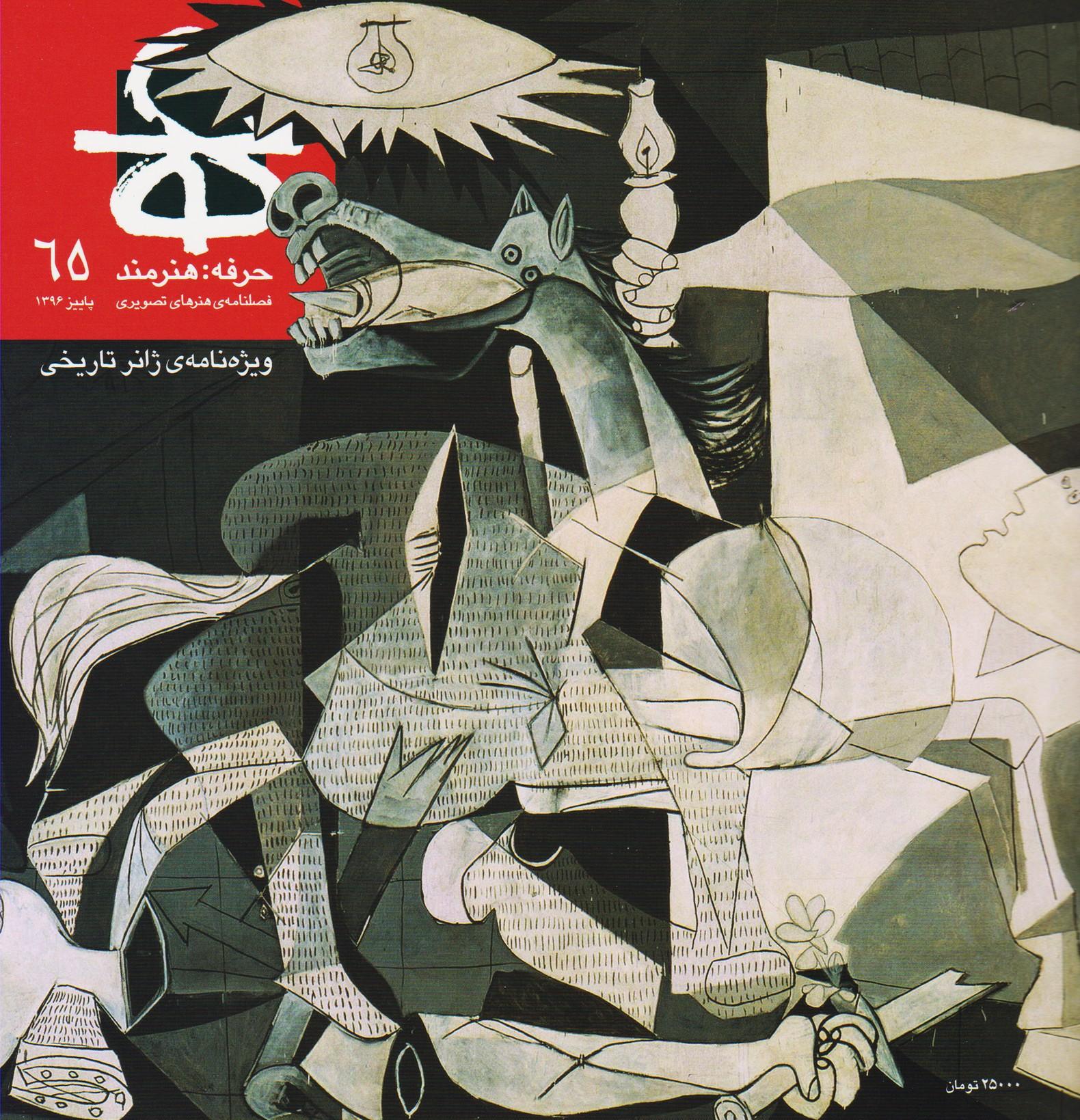حرفه هنرمند 65: پاییز 96/ویژه نامه ژانر تاریخی