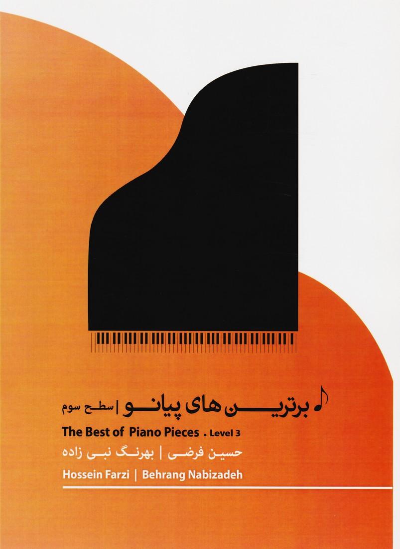 برترین های پیانو / سطح سوم
