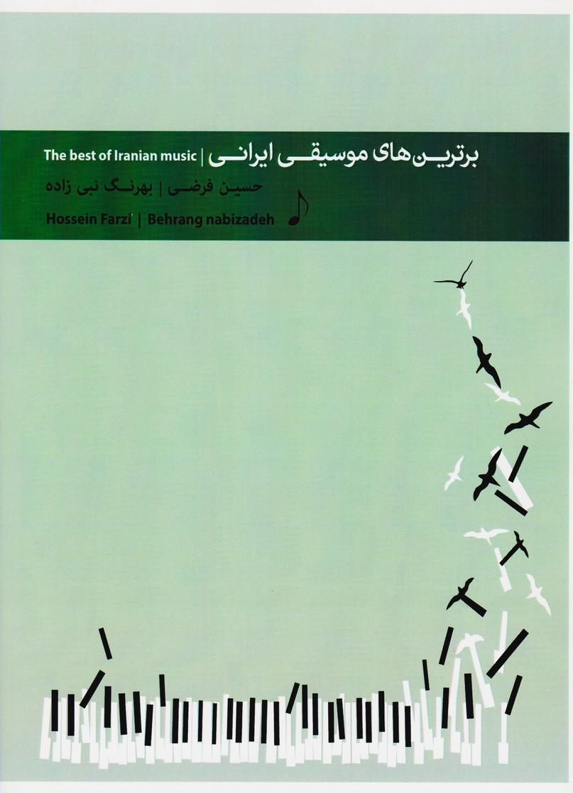 برترین های موسیقی ایرانی