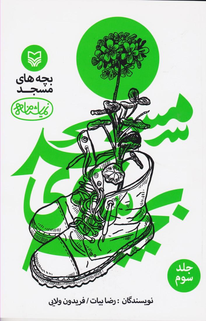 بچه های مسجد (جلد سوم)