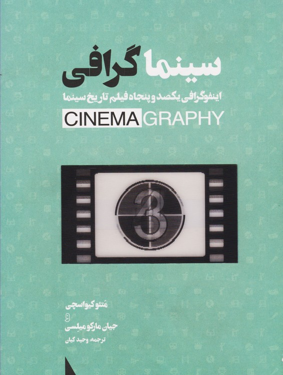سینماگرافی : اینفوگرافی یکصد و پنجاه فیلم تاریخ سینما