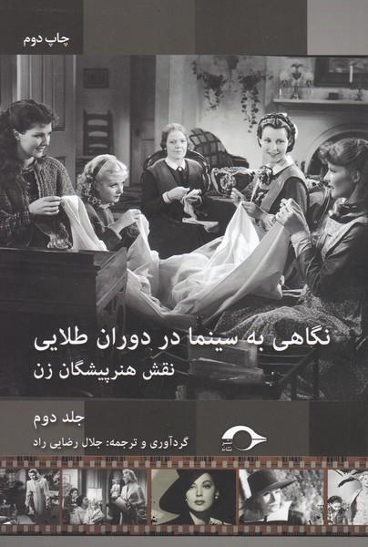 نگاهی به سینما در دوران طلایی : نقش هنرپیشگان زن (جلد دوم)