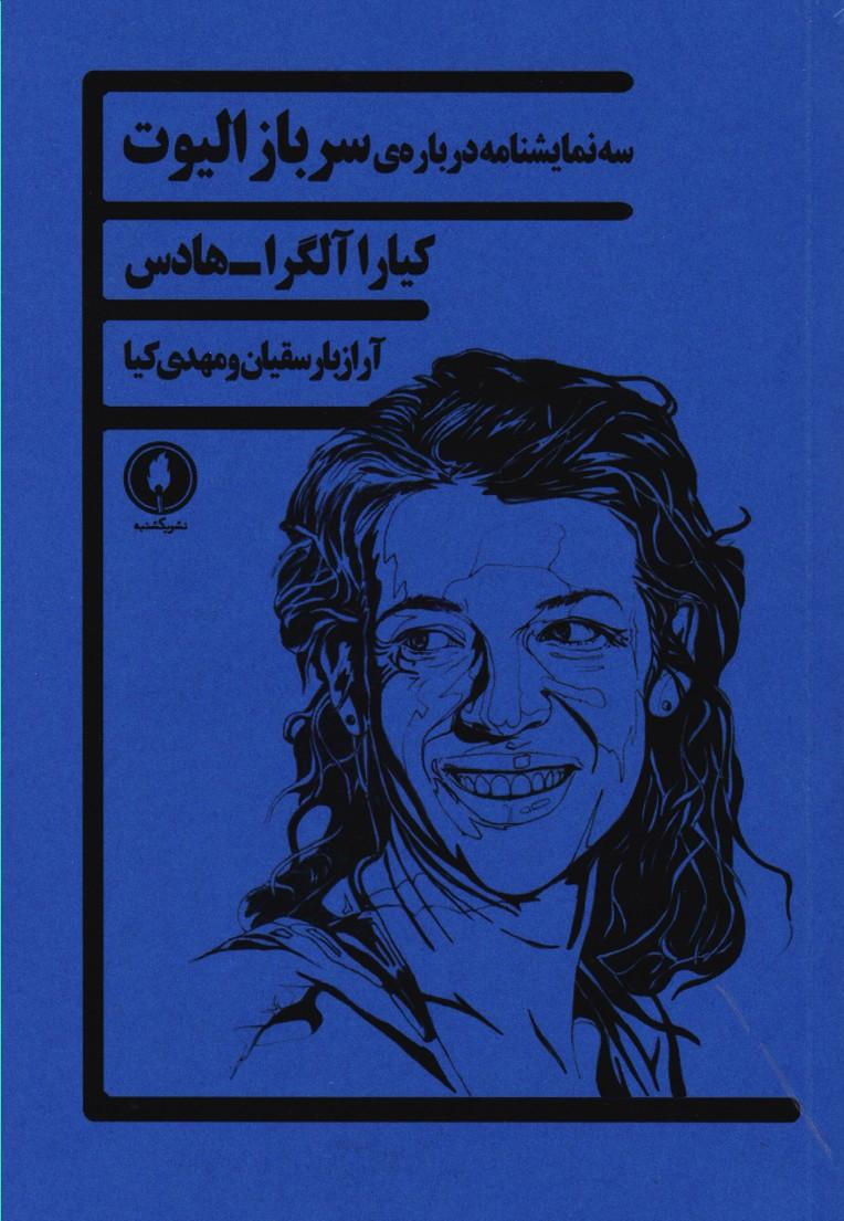 سه نمایشنامه درباره سربازالیوت کیارا آلگرا-هادس