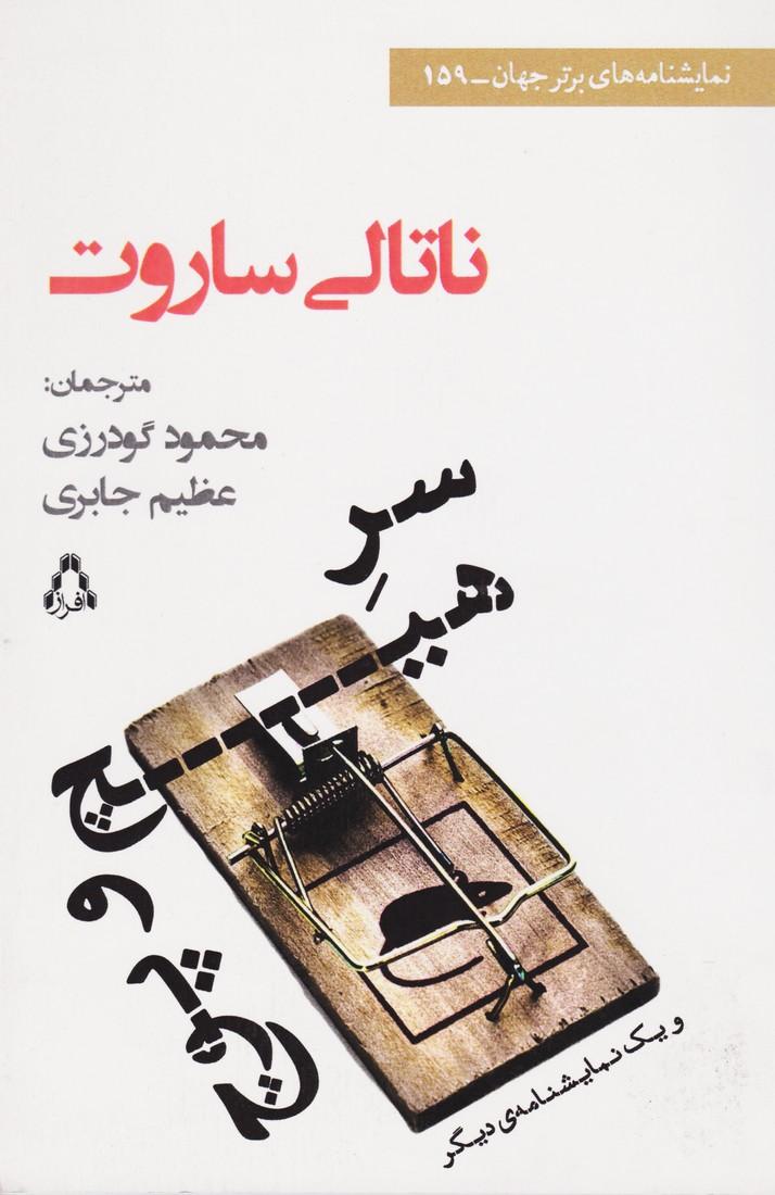 سر هیچ و پوچ و یک نمایشنامه دیگر (159)