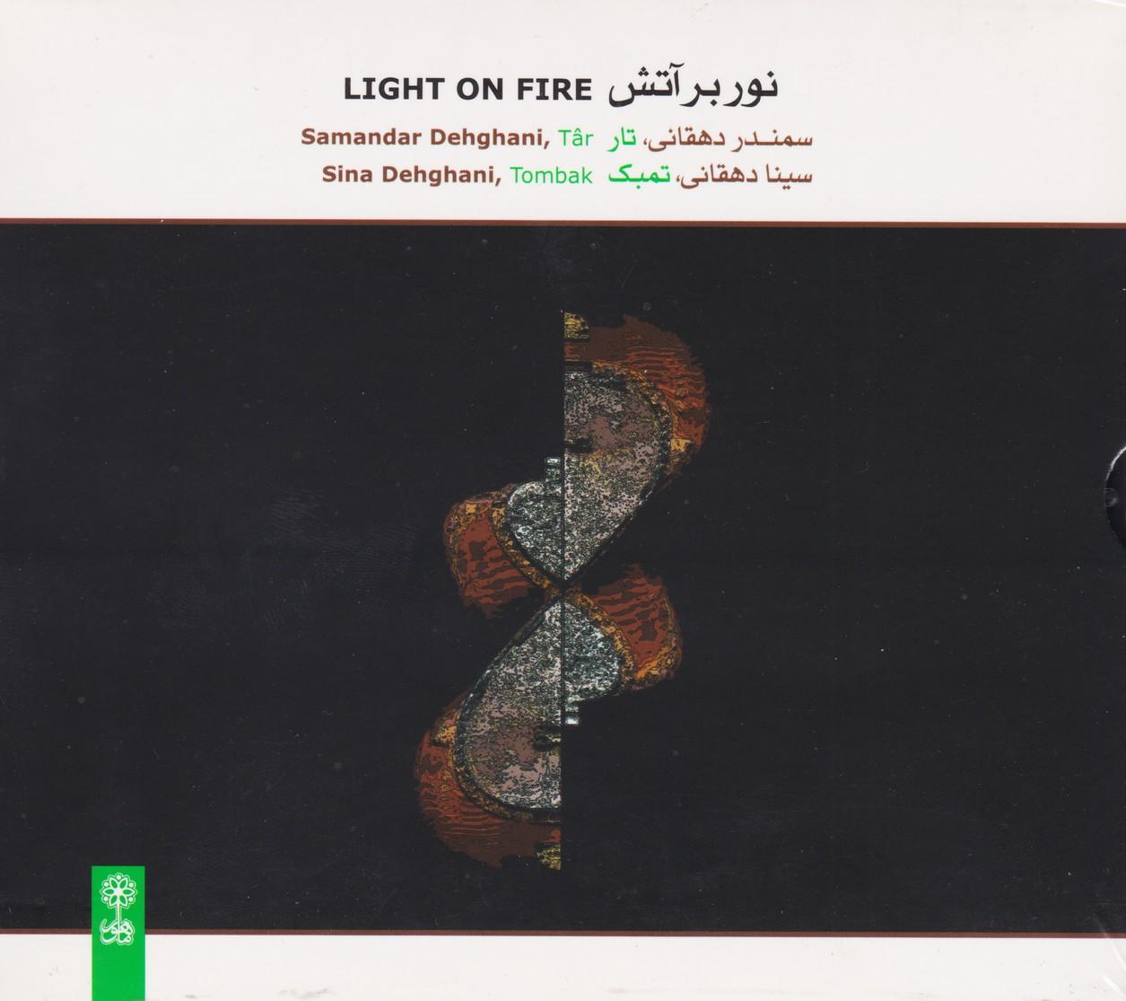 نور بر آتش