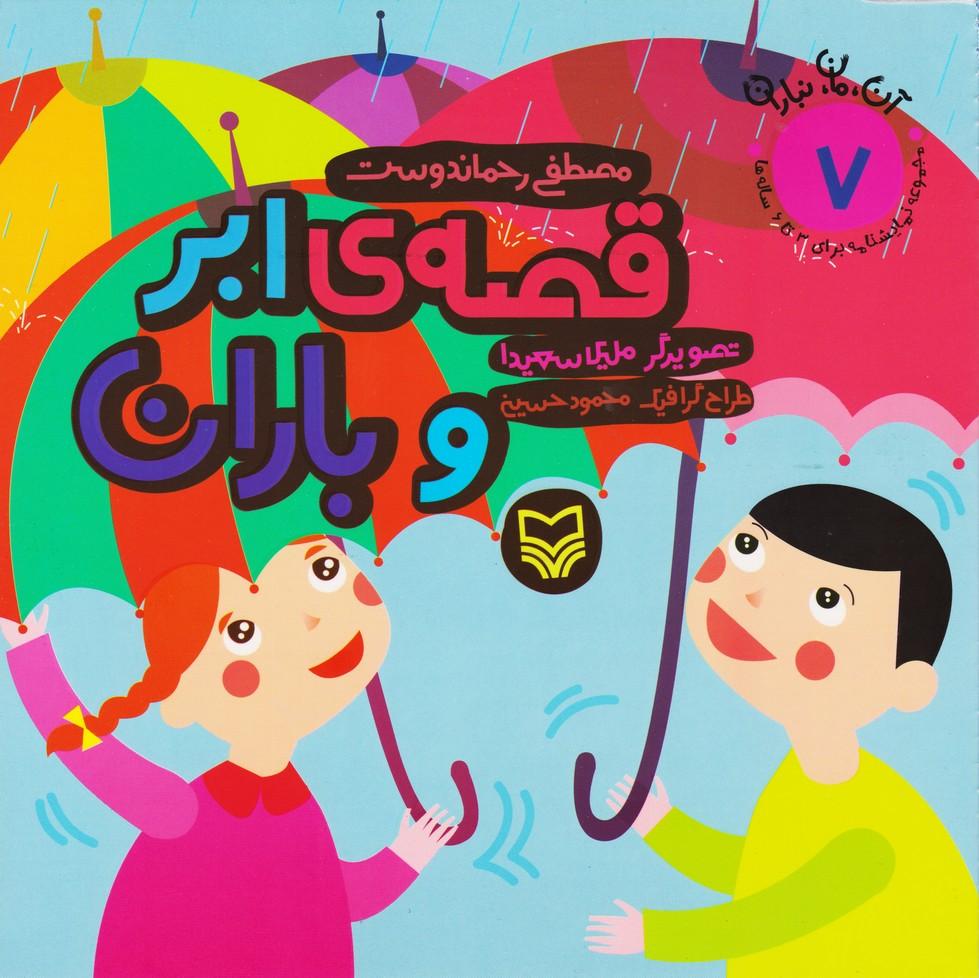 قصه ی ابر و باران (7) : مجموعه نمایشنامه برای 3تا6 ساله ها