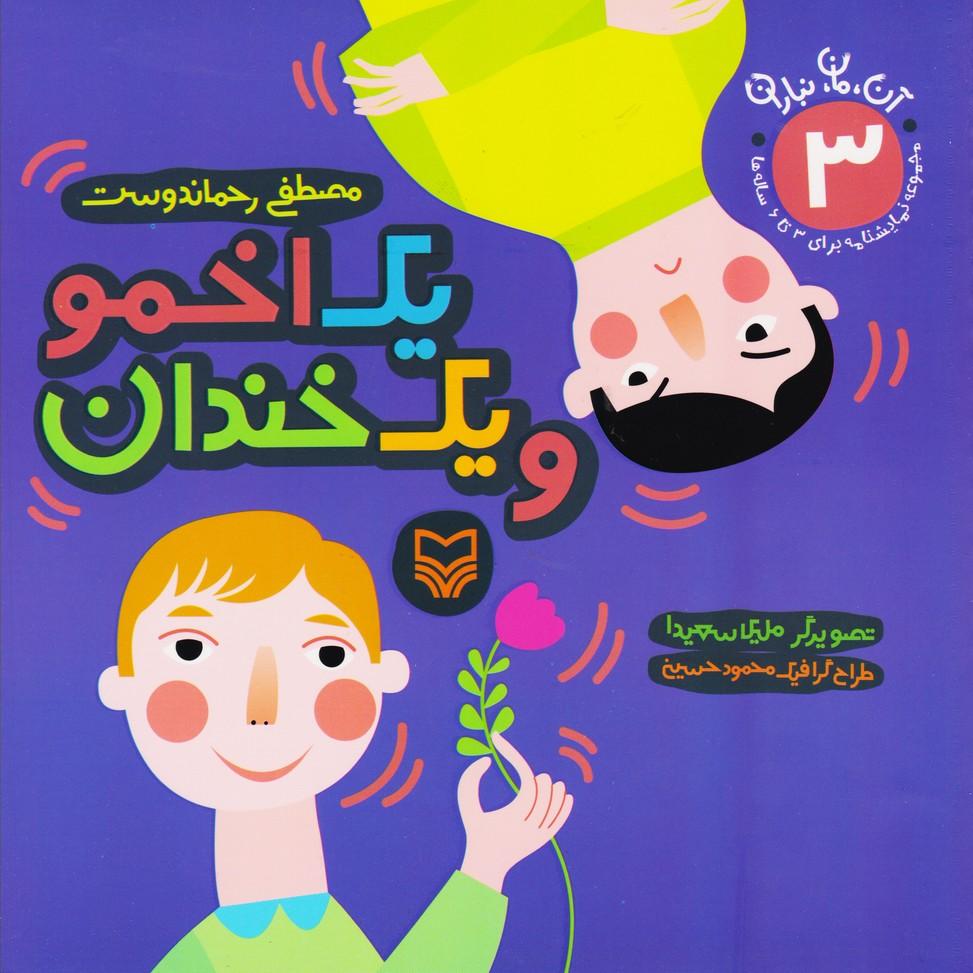 یک اخمو و یک خندان (3) : مجموعه نمایشنامه برای 3تا6ساله ها