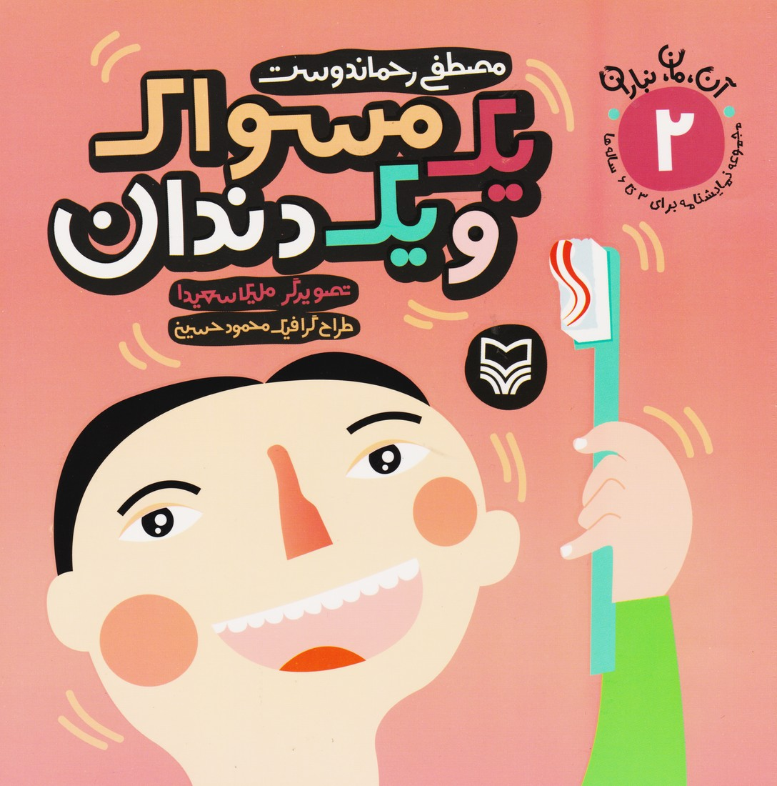 یک مسواک و یک دندان (2) : مجموعه نمایشنامه برای 3تا6 ساله ها
