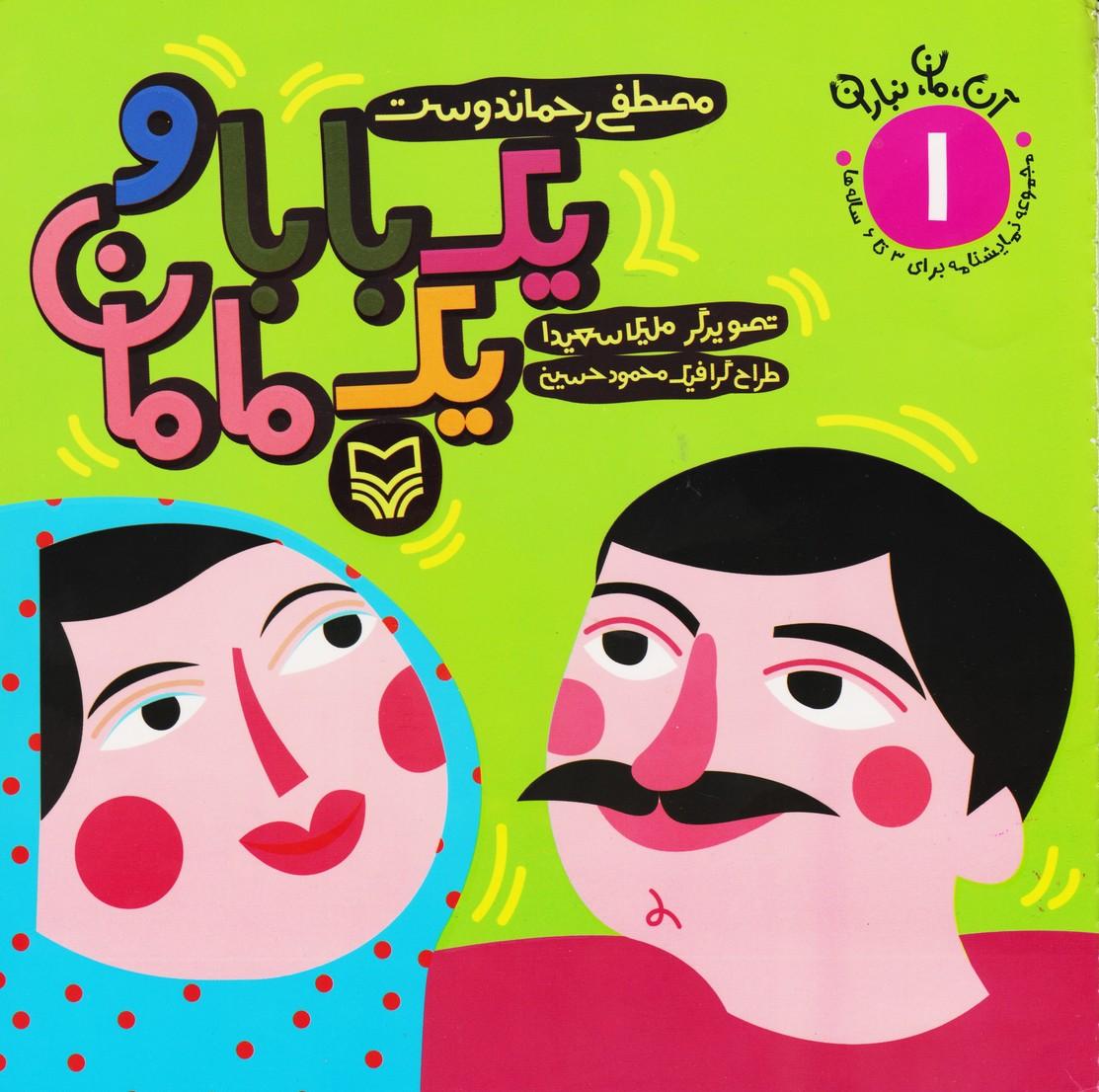 یک بابا و یک مامان (1) : مجموعه نمایشنامه برای 3تا6 ساله ها