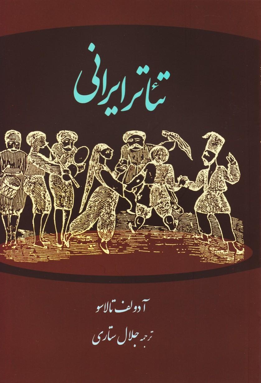 تئاتر ایرانی