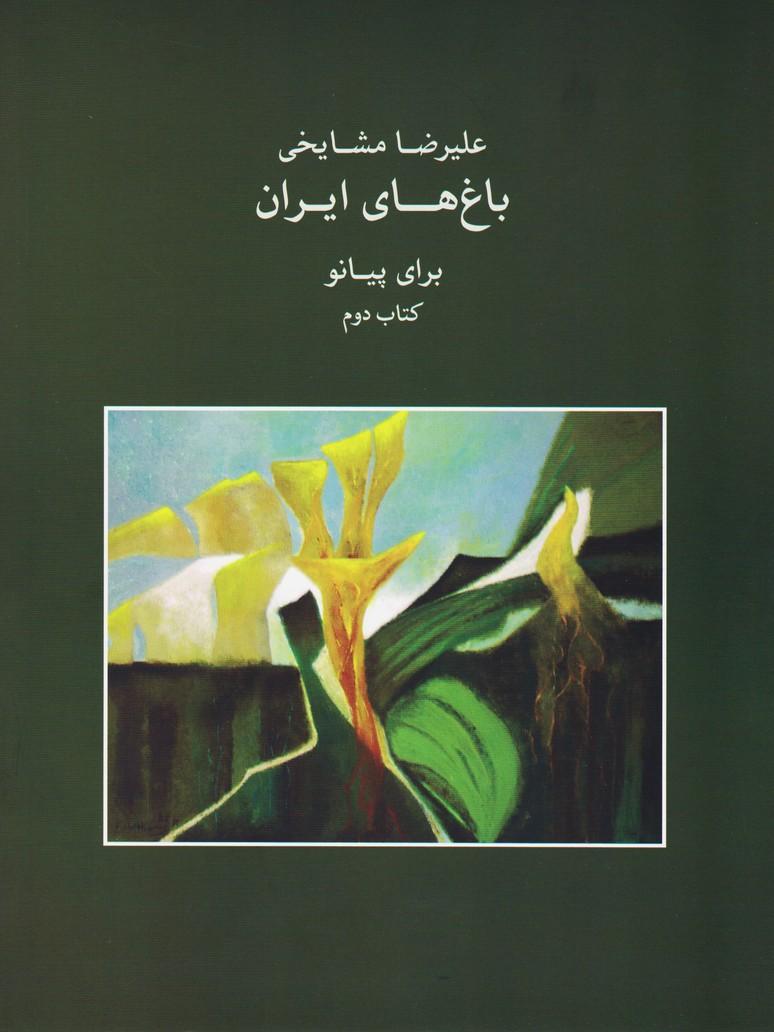 باغ های ایران (کتاب دوم)