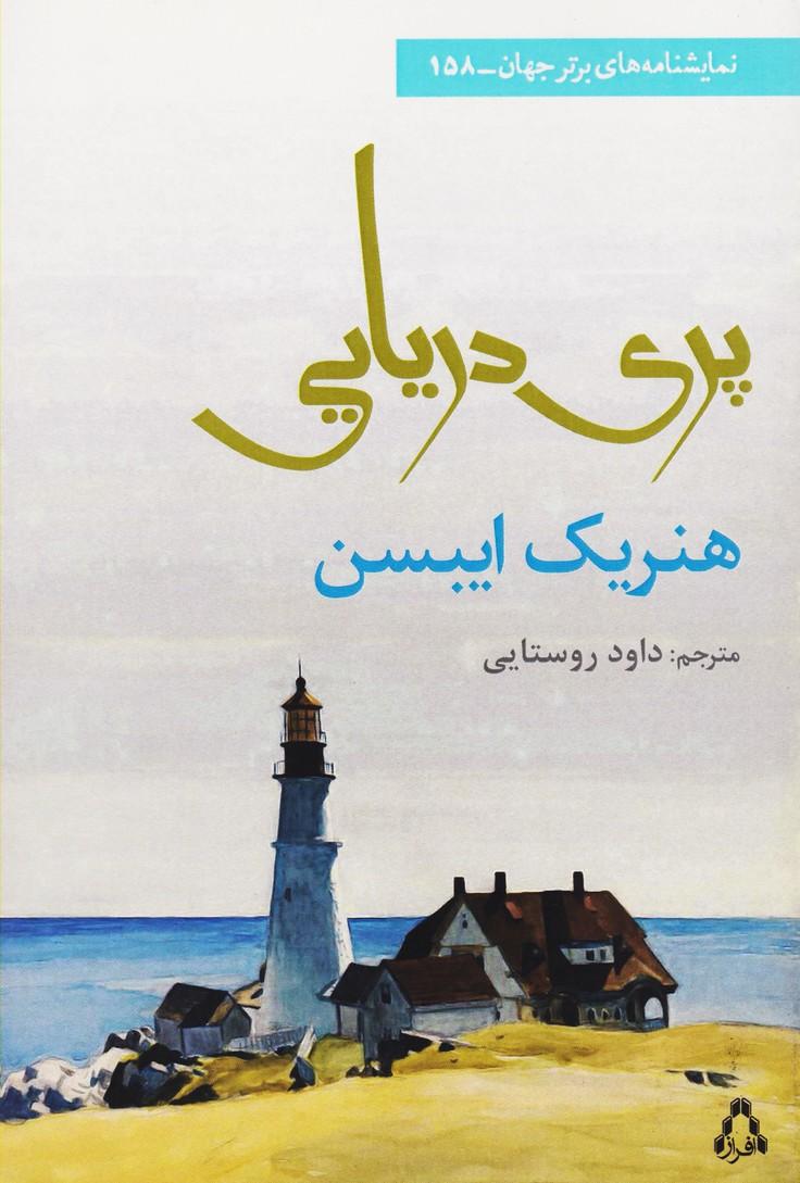 پری دریایی (158)