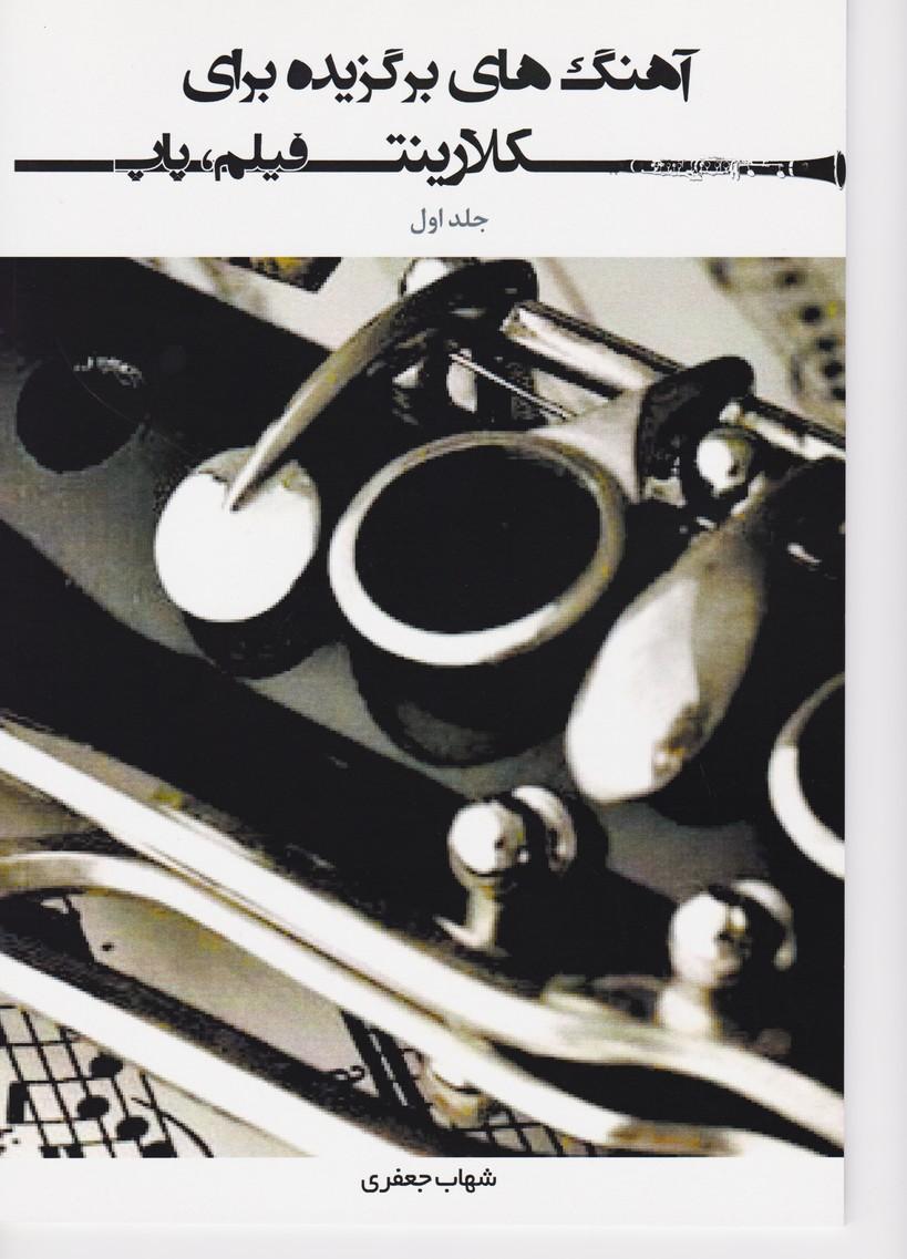 آهنگ های برگزیده برای کلارینت: فیلم.پاپ