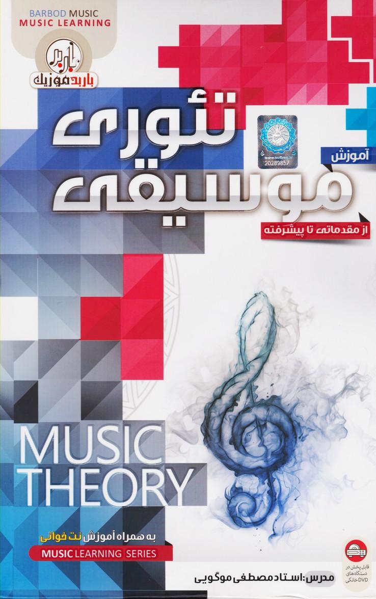 آموزش تئوری موسیقی از مقدماتی تا پیشرفته