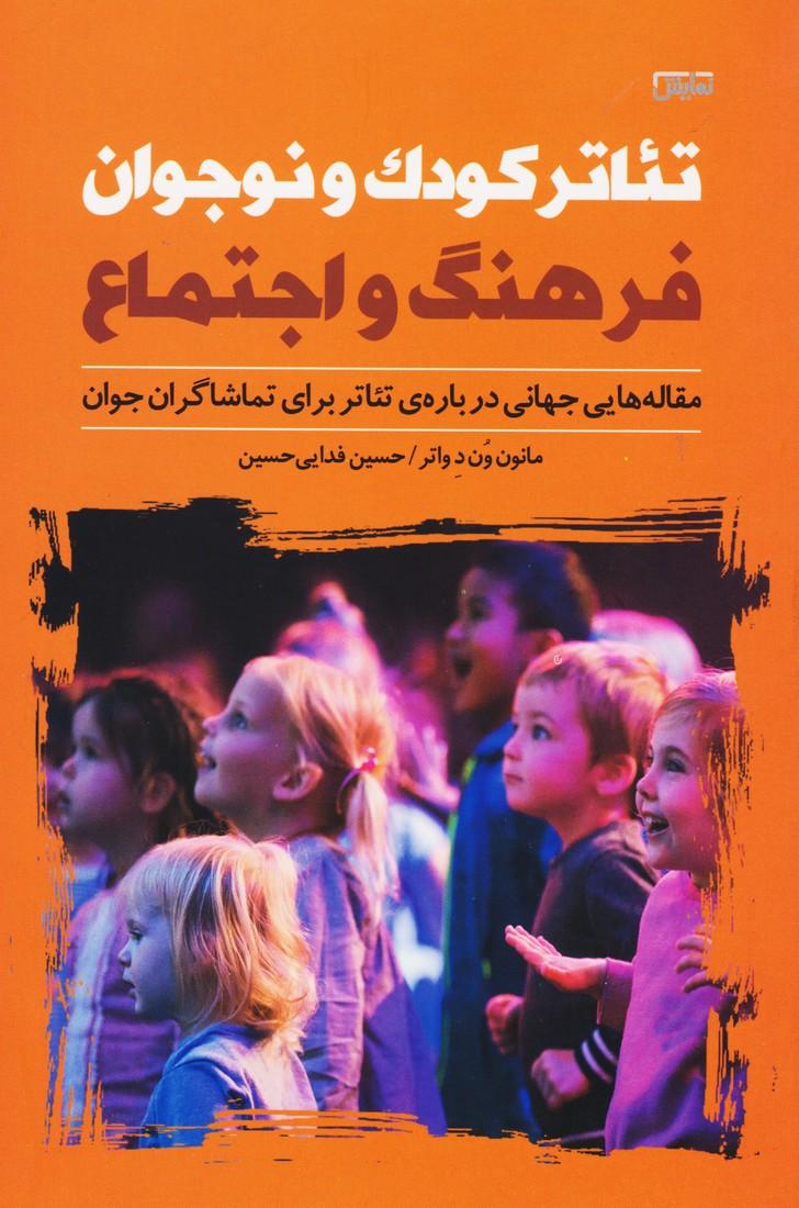 تئاتر کودک و نوجوان ، فرهنگ و اجتماع : مقاله هایی جهانی درباره تئاتربرای تماشاگران جوان