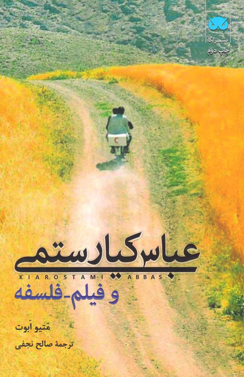 عباس کیارستمی و فیلم - فلسفه